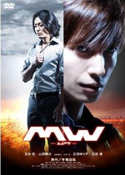 MW‐ムウ