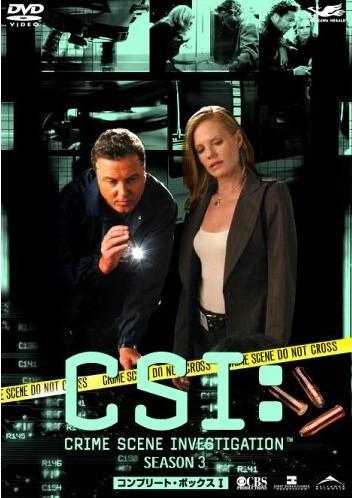 CSI:3 科学捜査班