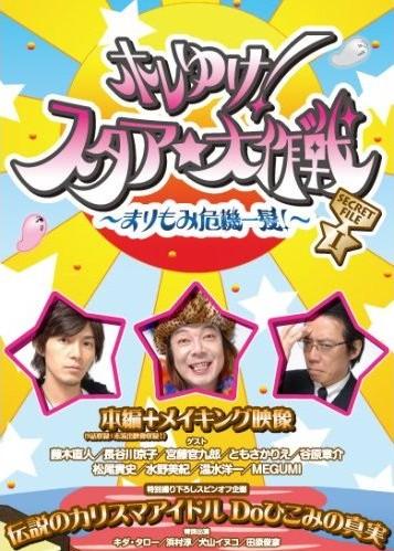 ホレゆけ!スタア☆大作戦 ~まりもみ危機一髪!~ DVDBOX 1