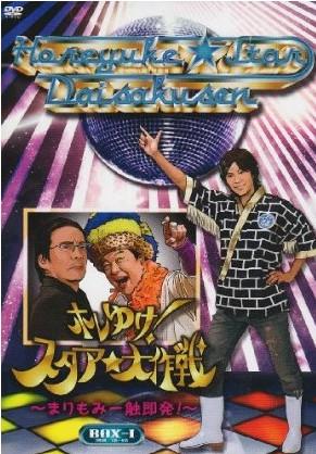 ホレゆけ!スタア☆大作戦~まりもみ一触即発!~ DVD BOX1