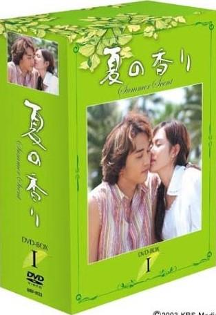 夏の香り DVD-BOX 1+2