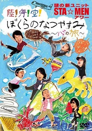 謎の新ユニットSTA☆MENアワー 陸!海!空! ぼくらのなつやすみ ~心の旅~