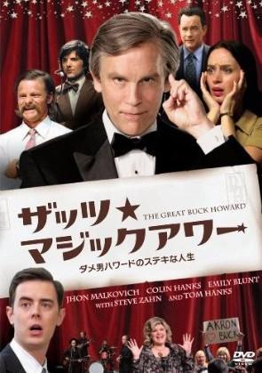 ザッツ★マジックアワー ダメ男ハワードのステキな人生