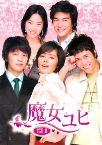 魔女ユヒ DVD-BOX 1+2
