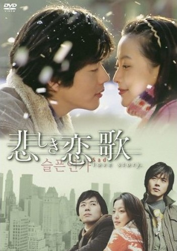 悲しき恋歌 DVD-BOX 1+2