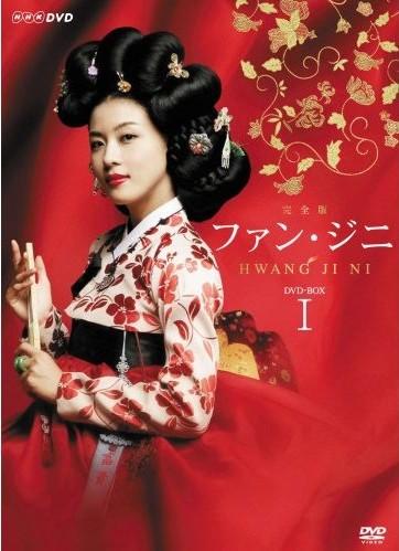ファン・ジニ 完全版  DVD-BOX 1 2