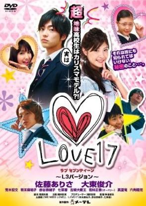 LOVE17~L3(Long Long Love)バージョン~