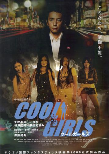 COOL GIRLS クールガールズ