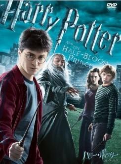 ハリー?ポッターと謎のプリンス