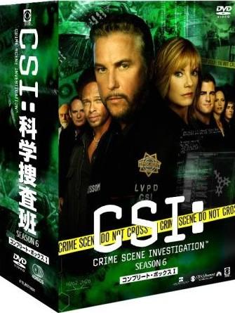 CSI:6 科学捜査班