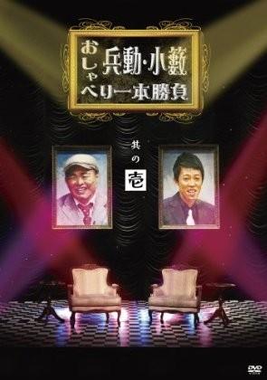 [DVD]兵動・小籔のおしゃべり一本勝負 其の壱「邦画 DVD お笑い・バラエティ」