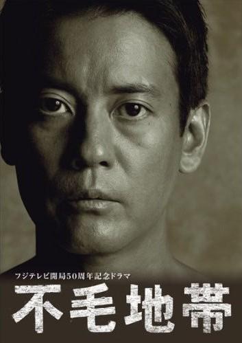 [DVD]不毛地帯 DVD-BOX1「日本ドラマ」