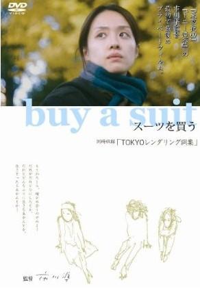 buy a suit スーツを買う/TOKYOレンダリング詞集