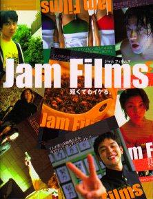 Jam Films プレミアム