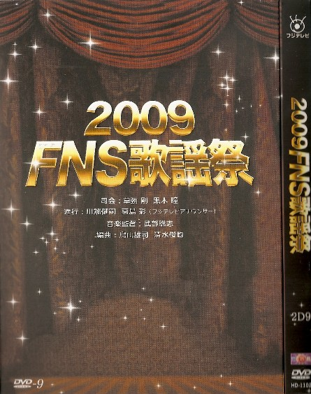 2009 FNS歌謡祭