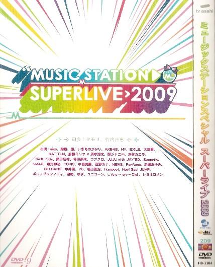ミュージックステーションスーパーライブ2009