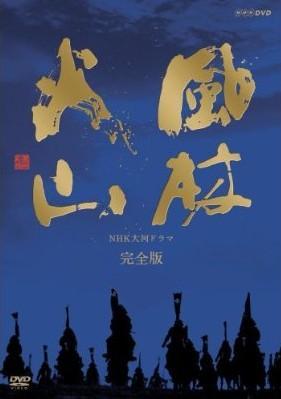NHK大河ドラマ 風林火山 完全版