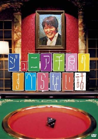 [DVD]ジュニア千原のすべらない話 /。ほっしゃんのすべらない話「邦画 DVD お笑い・バラエティ」