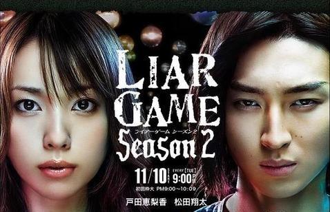 ライアーゲーム シーズン2 (戸田恵梨香、松田翔太 出演)