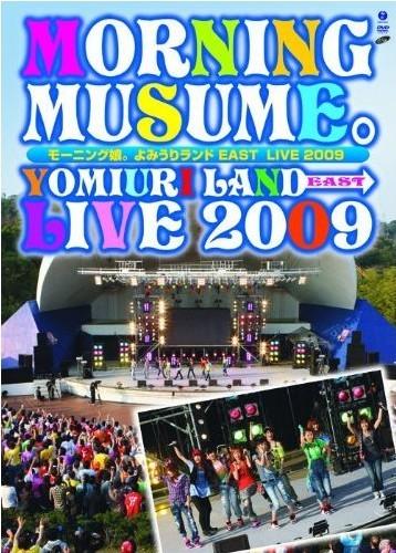 モーニング娘。よみうりランドEAST LIVE 2009