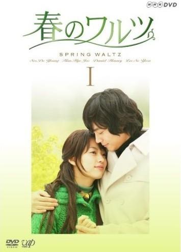 春のワルツ DVD-BOX 1+2