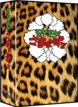 モヤモヤさまぁ~ず2 DVD-BOX(VOL.4、VOL.5、VOL.6)