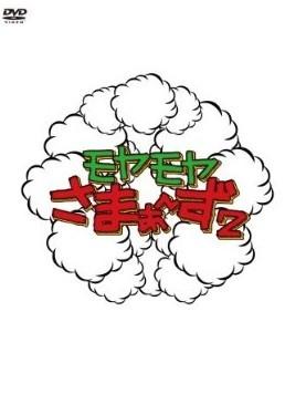 モヤモヤさまぁ~ず2 DVD-BOX VOL1&VOL2&VOL.3