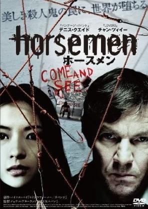 [DVD]ホースメン「洋画 DVD ミステリー・サスペンス」
