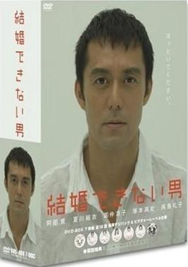 [DVD] 結婚できない男 DVD-BOX