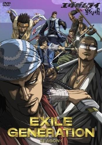 EXILE GENERATION SEASON1 + 2