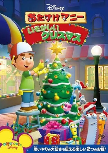 おたすけマニー/いそがしいクリスマス
