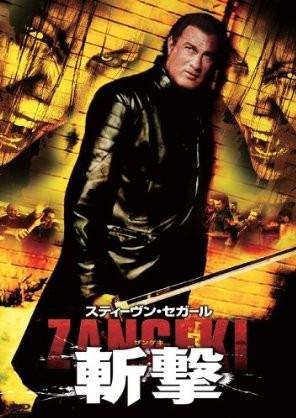 [DVD]スティーヴン・セガール 斬撃 -ZANGEKI-「洋画 DVD ホラー」