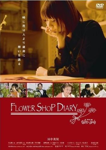 FLOWER SHOP DIARY