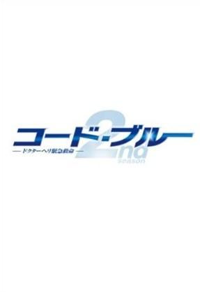 コード?ブルー ドクターヘリ緊急救命 2nd season
