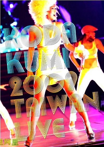 KODA KUMI 2009 TAIWAN LIVE