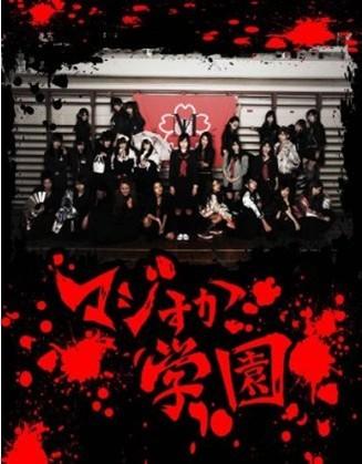 AKB48 マジすか学園