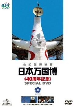 日本万国博 《40周年記念》