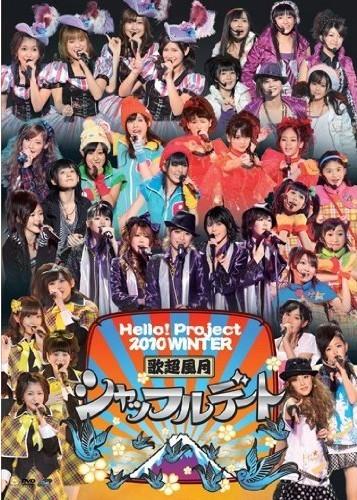 Hello! Project 2010 WINTER 歌超風月 ~シャッフルデート~