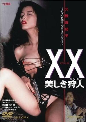 [DVD]XX ダブルエックス 美しき狩人「邦画 DVD エロス」