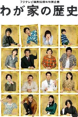 [DVD]わが家の歴史「日本ドラマ」