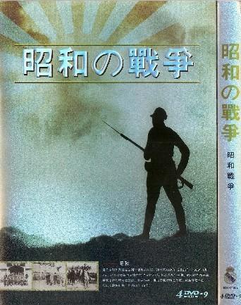 昭和の戦争