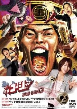 [DVD]やりすぎコージーDVD BOX11「邦画 DVD お笑い バラエティ」