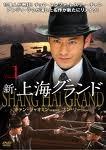 新・上海グランド DVD BOX 1-3