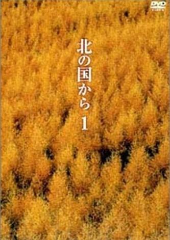 北の国から Vol.1-Vol.12