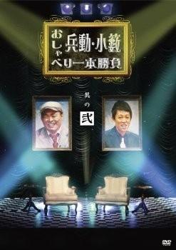 [DVD]兵動・小籔のおしゃべり一本勝負 其の弐「邦画 DVD お笑い・バラエティ」