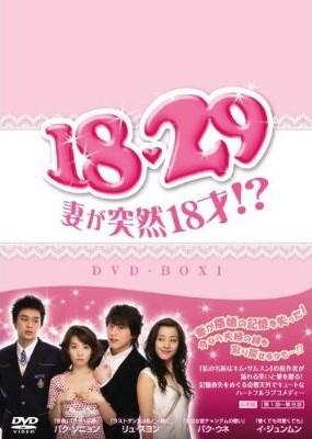 18・29~妻が突然18才!? DVD-BOX1 2