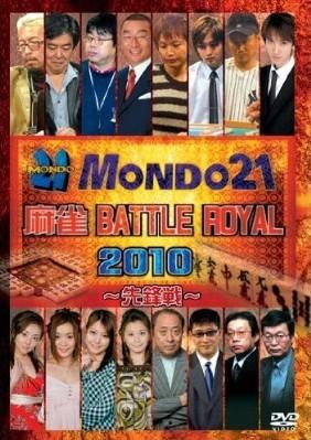 麻雀 BATTLE ROYAL 2010~先鋒戦~~次鋒戦~