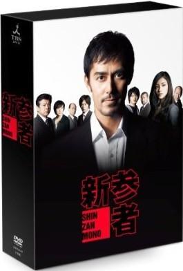 [DVD] 新参者