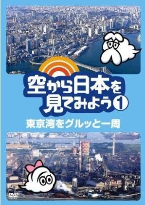 空から日本を見てみよう1-4