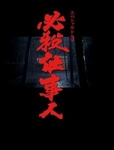 必殺仕事人2010